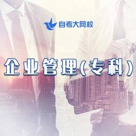 南农大自考《企业管理》专科整专业辅导(江苏)(网校精品课堂)