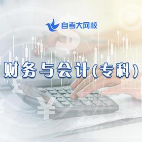 南京财经大学主考:自考《财务与会计》专科整专业(江苏)(网校精品课堂)