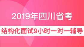 2019年四川省公务员面试9小时一对一