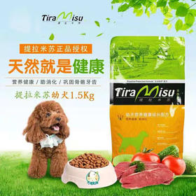 提拉米苏 幼犬 营养健康成长配方 天然粮 1.5kg