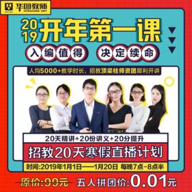 2019开年第一课 招教20天寒假直播计划