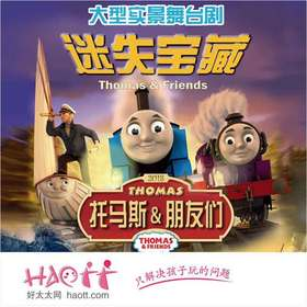 大型舞台剧《托马斯&朋友-迷失宝藏》北京首演 2月16日 北京剧院 七折抢票