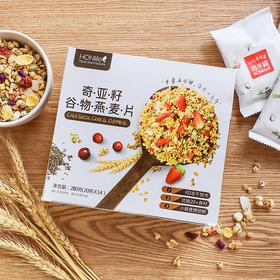 优选 | 奇亚籽混合谷物燕麦片  富含14种谷物果干  无需热水冲泡  即食燕麦  280g/盒(14包)膳食纤维31%