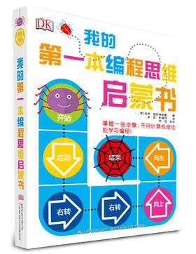 DK 我的第一本编程思维启蒙书  翻翻书 4-7岁
