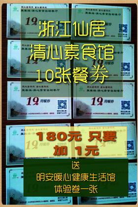 浙江仙居清心素食馆10张餐劵