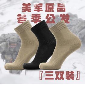 【武装到脚趾】美军公发吸湿排汗保暖袜 3双装