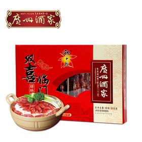 广州酒家 双喜临门腊味礼盒 年货手信送礼