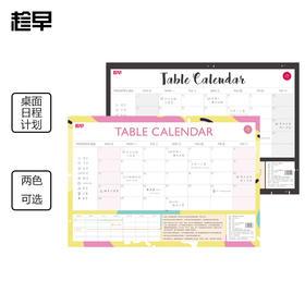 趁早 自填日期桌面计划高效时间管理日程办公备忘打卡表单便签