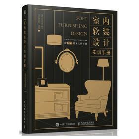 室内软装设计实训手册 室内设计 软装设计 家居设计 设计提案