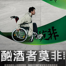 【杭州大剧院】04月12-13日王学兵主演话剧《酗酒者莫非》