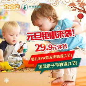 ¥29.9【不到1折】亲亲袋鼠元旦特惠来袭!29.9元体验婴儿SPA游泳抚触(1节)+国际亲子早教课(1节)