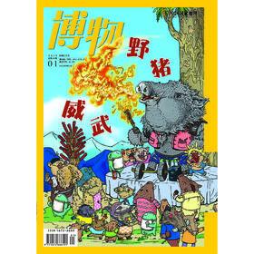 《博物》201901 野猪威武