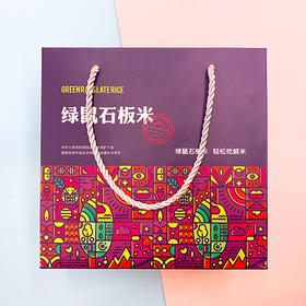 优选丨火山岩大米 蒸饭米 米粒细长 软糯香甜 细腻可口 礼盒装 响水石板大米 5斤 包邮