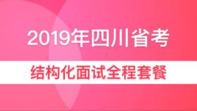 2019年四川省结构化面试全程套餐