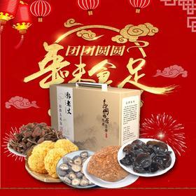 精选 | 大自然的馈赠 野生菌山珍礼盒 木耳银耳香菇猴头菇茶树菇大气五样 过年送礼 700g/盒