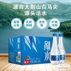 含锶型剐水天然饮用山泉水24瓶/箱