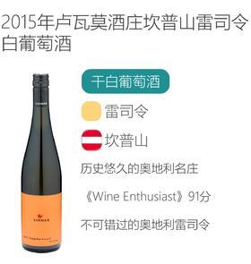 2015年卢瓦莫酒庄坎普山雷司令白葡萄酒Loimer Langenlois Kamptal Riesling 2015