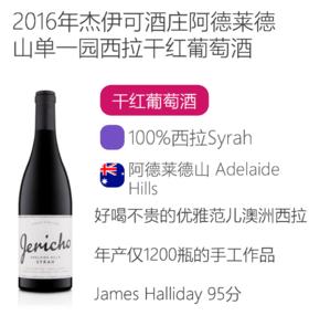 2016年杰伊可酒庄阿德莱德山单一园西拉干红葡萄酒 Jericho Single Vineyard syrah Adelaide Hills 2016