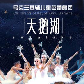【杭州大剧院】2019年05月31日乌克兰基辅儿童芭蕾舞团《天鹅湖》