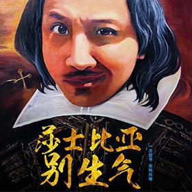 【杭州大剧院】9月28日 -9月29日 开心麻花爆笑舞台剧《莎士比亚别生气》
