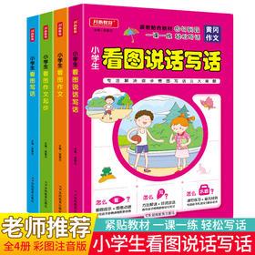 共4册 2019小学生看图作文大全彩图注音版1-3年级适用