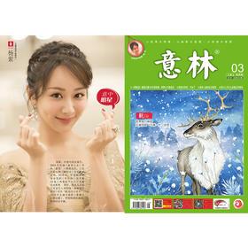 意林 2019年第3期(二月上)课外阅读励志杂志 打造中国人真实贴心的心灵读本 本期意中明星 杨紫
