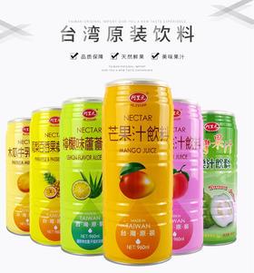 阿里元台湾饮料芒果芭乐椰奶果汁混合进口婚宴酒席罐装整箱