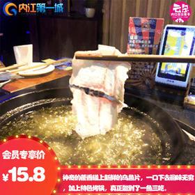 【12月新活动】巴色鱼捞菜品套餐,感受舌尖上的诱惑(不含锅底),!!!