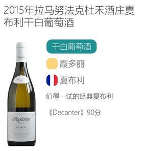 2015年拉马努法克杜禾酒庄夏布利干白葡萄酒La Manufacture Chablis 2015