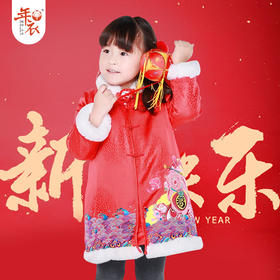 1月12日发货 年衣 生肖猪年福-金猪送福棉外套女儿童中国风唐装旗袍新年礼服裙 99052