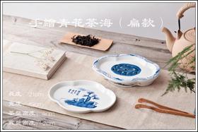 纯手绘青花茶海套组