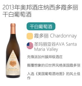 2013年奥邦酒庄纳西多霞多丽干白葡萄酒 Au Bon Climat Bien Nacido Vineyard chardonnay 2013