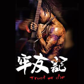 【杭州大剧院】3月30日 -3月31日 开心麻花爆笑舞台剧《牢友记》