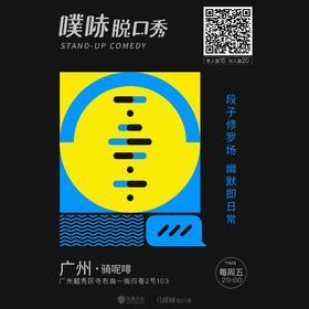 噗哧脱口秀|广州场每周五国语开放麦@骑呢啡