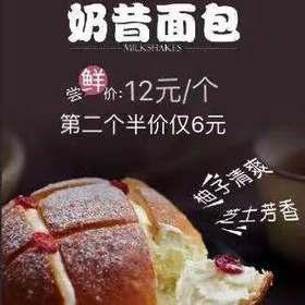 奶昔面包,第二个半价