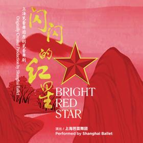 【杭州大剧院】4月25日 -4月27日 上海芭蕾舞团原创芭蕾舞剧《闪闪的红星》