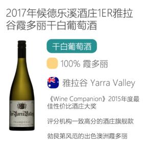 2017年候德乐溪酒庄1ER雅拉谷霞多丽干白葡萄酒  Hoddles Creek Estate 1ER Yarra Valley Chardonnay 2017