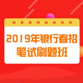 2019银行春招笔试题海班