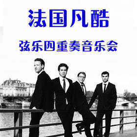 【杭州大剧院】2019年05月03日法国凡酷弦乐四重奏音乐会