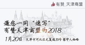 """邀您一同""""速写""""有赞天津商盟的2018"""