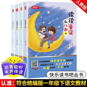 快乐读书吧一年级下册读读童谣和儿歌小学统编教材套装全4册