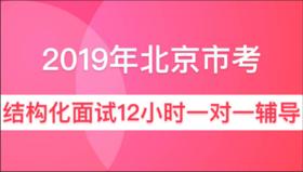 2019年北京市公务员面试12小时一对一