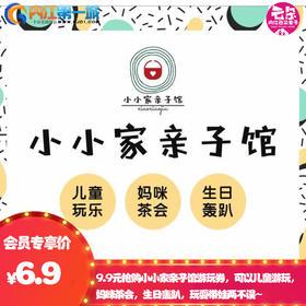 (会员0.01元购)网红亲子馆——亲子快乐时光就在此刻~