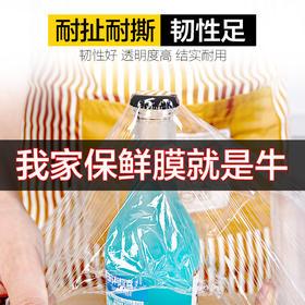 宝家洁PE食品袋保鲜膜厨房家用大卷水果大号包装膜手撕断点经济装