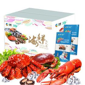 中粮凌鲜-进口海鲜礼盒H款