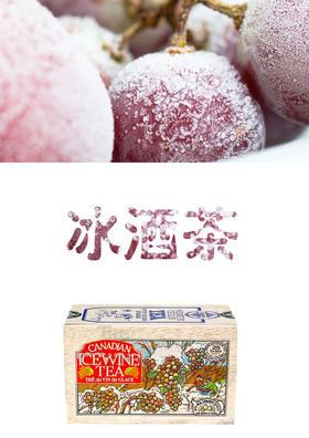 Tea box 木盒装 冰酒茶(2盒1套)