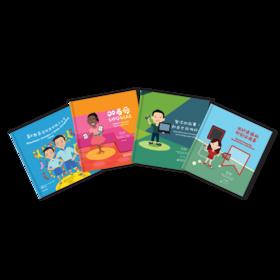 双语绘本《创业儿童》系列丛书——来自美国的儿童创业故事绘本