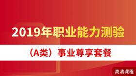 【合辑】2019年多省《职业能力测验(A类)》事业尊享套餐(预售)