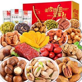 【年货精选】波波猴年货坚果礼盒 零食大礼包特产干果
