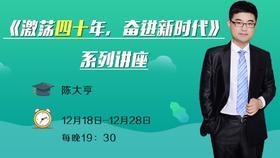 《激荡四十年,奋进新时代》系列讲座(12月18日-12月28日)